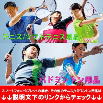 【MIZUNO-ミズノ】ヘッドバンド/ヘアバンド【テニス・ソフトテニスウェア/バドミントンウェア/卓球ウェア】
