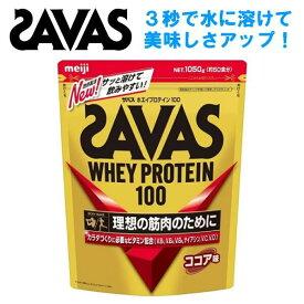 プロテイン ザバス SAVAS ホエイプロテイン100 ココア味 1袋 1050g
