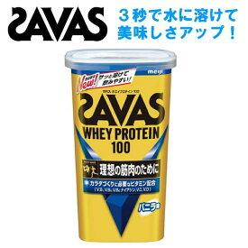 プロテイン ザバス SAVAS ホエイプロテイン100 バニラ味 1本 294g