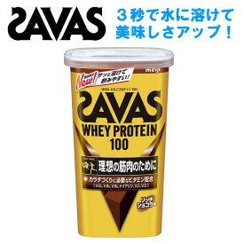 プロテイン ザバス SAVAS ホエイプロテイン100 リッチショコラ味 1本 294g