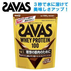 プロテイン ザバス SAVAS ホエイプロテイン100 リッチショコラ味 1袋 1050g