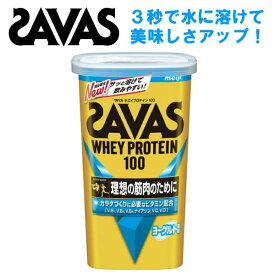 プロテイン ザバス SAVAS ホエイプロテイン100 ヨーグルト味 1本 294g