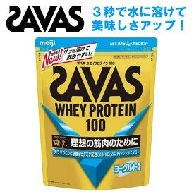 プロテイン ザバス SAVAS ホエイプロテイン100 ヨーグルト味 1袋 1050g