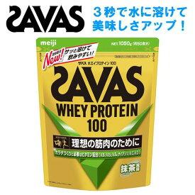プロテイン ザバス SAVAS ホエイプロテイン100 抹茶味 1袋 1050g