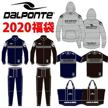 先行予約商品ダウポンチフットサル福袋2020フットサルウェアDalPonte