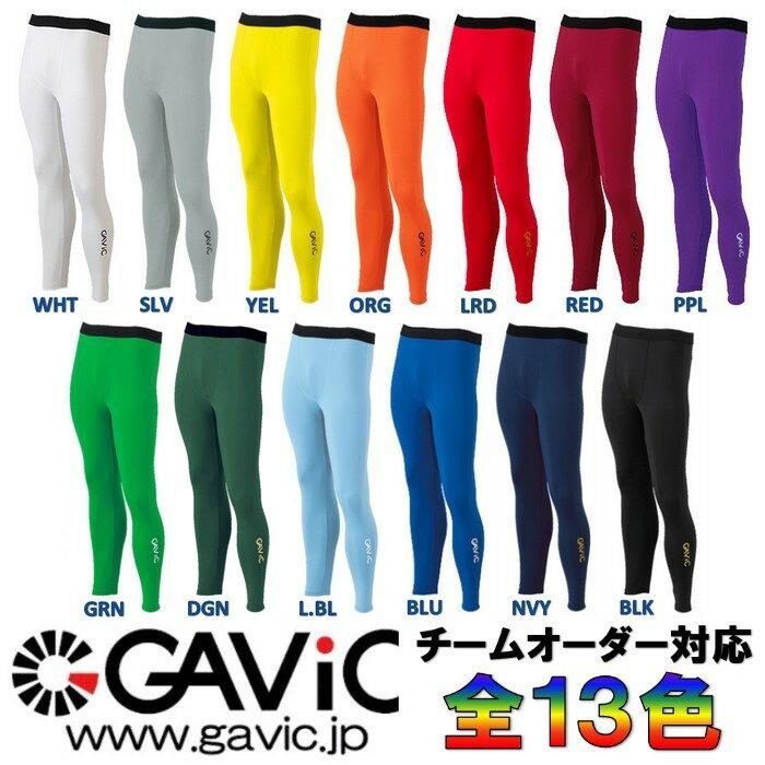 【GAVIC-ガビック】 ストレッチインナーロングパンツ/ロングタイツ 【フットサルウェア/サッカーウェア】