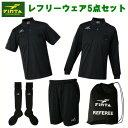 FINTA フィンタ レフリーウェア 審判服 5点セット サッカー フットサル
