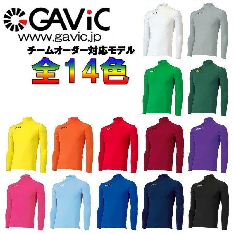 【ハイネックタイプ】 長袖ストレッチインナートップ/インナーシャツ 【GAVIC-ガビック】 フットサルウェア/サッカーウェア