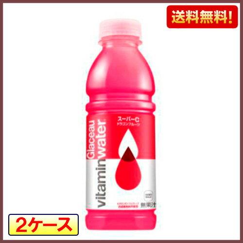 【期間限定 送料無料】 【メーカー直送】 グラソー ビタミンウォータースーパーC (500mL PET*12本入)2ケース 【グラソー(GLACEAU)】[Vitamin Water ビタミン 500 ドリンク コカコーラ] 【同梱グループ:C】