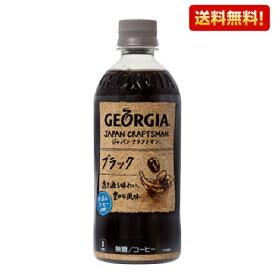 送料無料 ジョージア ジャパンクラフトマン ブラック 500mL PET 24本入 1ケース コーヒー