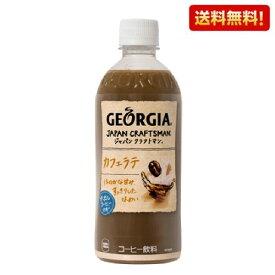 送料無料 ジョージア ジャパンクラフトマン カフェラテ 500mL PET 24本入 1ケース コーヒー