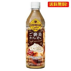 送料無料 ジョージア ご褒美 カフェオレ 500mL PET 24本入 1ケース コーヒー