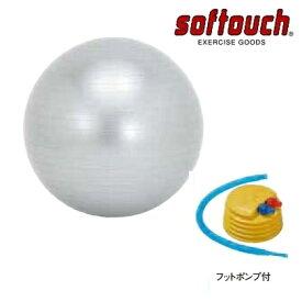 softouch ソフタッチ エクササイズボール バランスボール