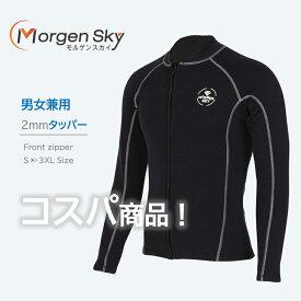 【送料無料】MORGEN SKY 2mm ウェットスーツ タッパー 長袖 フィッシングジャケット 男女兼用 サーフィン SUPフィッシング 沢登 釣りウェア ブラック 103