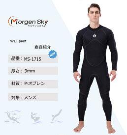 【送料無料】MORGEN SKY ウェットスーツ メンズ 3mm フルスーツ ダイビング サーフィン シュノーケリング フィッシング ワンピース ネオプレン素材 バックジップ仕様 1715
