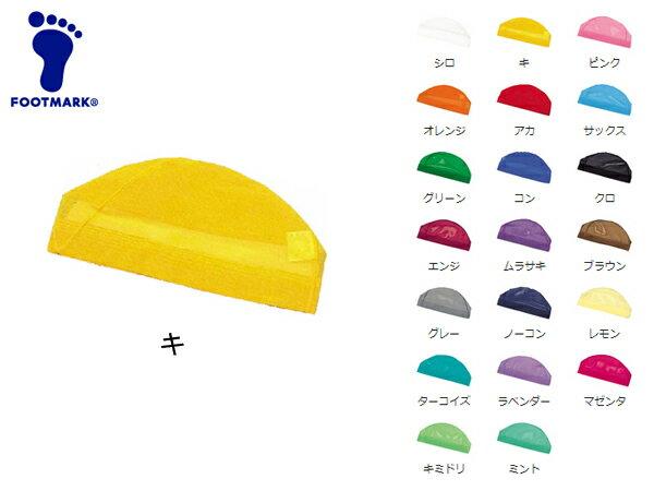 フットマーク:ダッシュキャップ【FOOTMARK 水泳帽 スイミング】【あす楽_土曜営業】【あす楽_日曜営業】