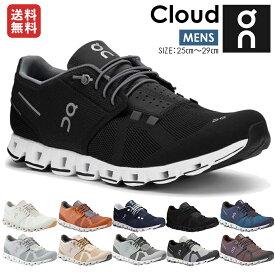 【送料無料】オン:【メンズ】Cloud クラウド【On スポーツ ランニングシューズ ランシュー】【あす楽_土曜営業】【あす楽_日曜営業】