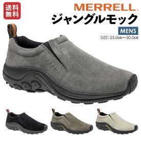 メレル MERRELL JUNGLE MOC ジャングルモック メンズ オールシーズン 撥水 スエード キャンプ タウンユース スニーカー フェス アウトドア 登山 カジュアル M60787 M60801 M60805 M60825