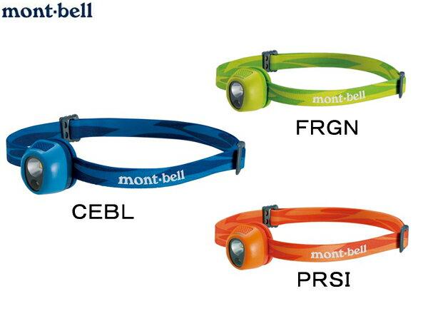 モンベル:ミニ ヘッドランプ【mont-bell アウトドア 登山 ライト】【あす楽_土曜営業】【あす楽_日曜営業】