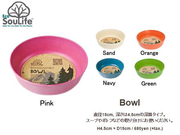 エコソウライフ:【メンズ&レディース】ボウル【EcoSouLife Bowl お皿 アウトドア キャンプ バーベキュー】【あす楽_土曜営業】【あす楽_日曜営業】