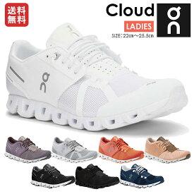 【送料無料】オン:【レディース】Cloud クラウド【On スポーツ ランニングシューズ ランシュー】【あす楽_土曜営業】【あす楽_日曜営業】