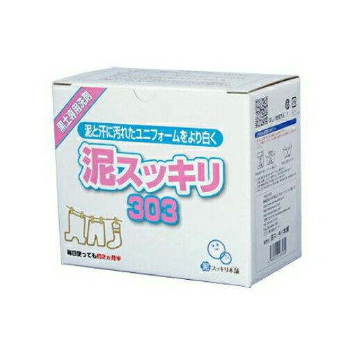 泥スッキリ本舗 泥スッキリ303 (黒土)泥汚れ用洗剤
