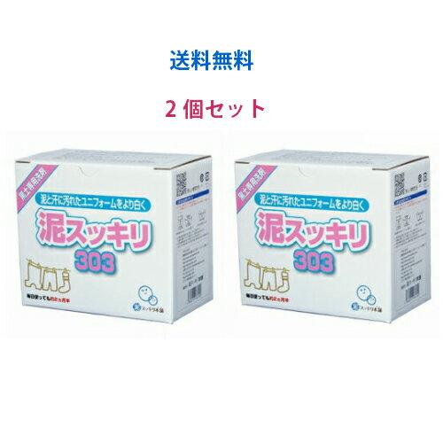【送料無料】(北海道除く) 泥スッキリ本舗 泥スッキリ303 お得な2個セット  (黒土)泥汚れ用洗剤 2ZA590