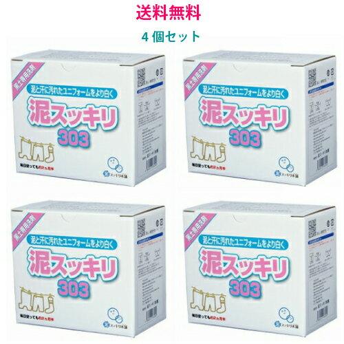 【送料無料】(北海道除く) 泥スッキリ本舗 泥スッキリ303 お得な4個セット2ZA590 (黒土)泥汚れ用洗剤