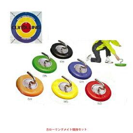 【送料無料(北海道を除く)】ミズノ カローリングメイト競技用セット セット内容:ジェットローラー(ブラック・レッド3個ずつ)または(グリーン・イエロー3個ずつ)または(ブルー・オレンジ3個ずつ)+ポイントゾーン2枚(1チーム分)中部ベアリング 日本製 24LA3552