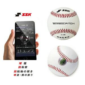 【送料無料】 (北海道を除く)エスエスケイ ssk テクニカルピッチ ベースボール 野球 ピッチャー ☆球速回転数、回転軸、球種、変化量、腕の振りの強さを計測 TP001