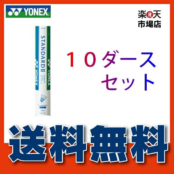 【送料無料】(北海道を除く)ヨネックス(YONEX) バドミントン シャトル スタンダード2 F-10(F10) 10ダース(120球1箱)セット