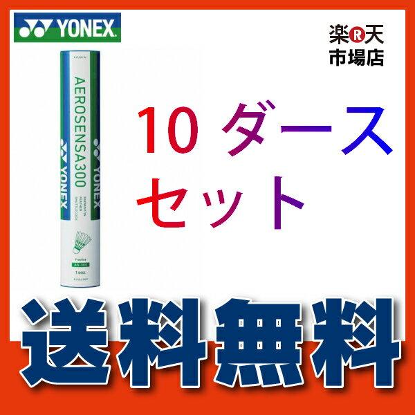 【送料無料】ヨネックス(YONEX) バドミントン シャトル エアロセンサ300 AS-300(AS300) 10ダース(120球1箱)セット