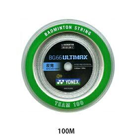 ヨネックス YONEX バドミントン ロールガット ストリング BG66 アルティマックス ULTIMAX BG66UM-1 430 メッタリックホワイト 100m