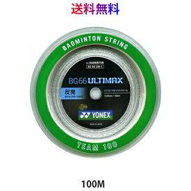 【メール便 送料無料】ヨネックス YONEX バドミントン ロールガット ストリング BG66 アルティマックス ULTIMAX BG66UM-1 430 メッタリックホワイト 100m