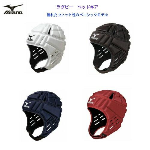 ミズノ MIZUNO ヘッドギア  ホワイト ブラック ネイビー レッド  ラグビー ベーシックモデル 14TA80