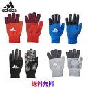 【送料無料 メール便発送】 アディダス adidas BCニットグローブ のびのび 手袋 子供 サッカー 大人 防寒 DU…