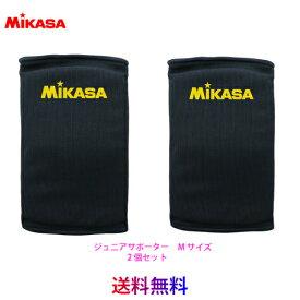 【送料無料 メール便発送】ミカサ MIKASA ジュニア ニーパッド バレーボールパッド 子供 2枚セット サポーター サイズM 長さ22×幅(股側)13cm×幅(すね側)13cm MG350