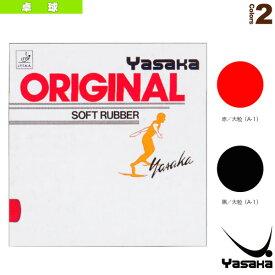 【卓球 ラバー ヤサカ】 オリジナル(表ソフト)/大粒(A-1)/ORIGINAL PIMPLES-OUT(B-13)