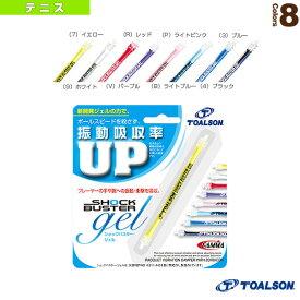 【テニス アクセサリ・小物 トアルソン】 SHOCK BUSTER gel ショックバスター ジェル(1ENO119)振動止め