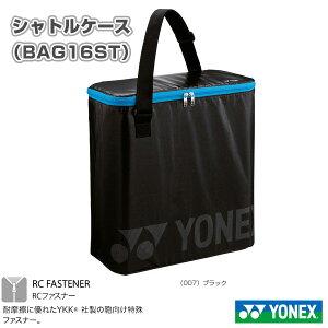 【バドミントン バッグ ヨネックス】 シャトルケース(BAG16ST)ラケットバッグ
