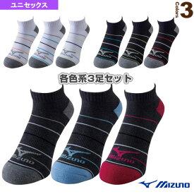 【オールスポーツ ウェア(メンズ/ユニ) ミズノ】 3Pソックス/アンクル/ユニセックス(32JX6206)