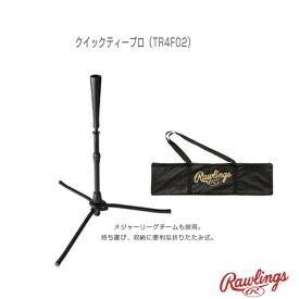 【野球 トレーニング用品 ローリングス】 クイックティープロ(TR4F02)