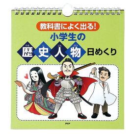 【ライフスタイル 書籍・DVD PHP】 教科書によく出る!小学生の「歴史人物」日めくり(82183)
