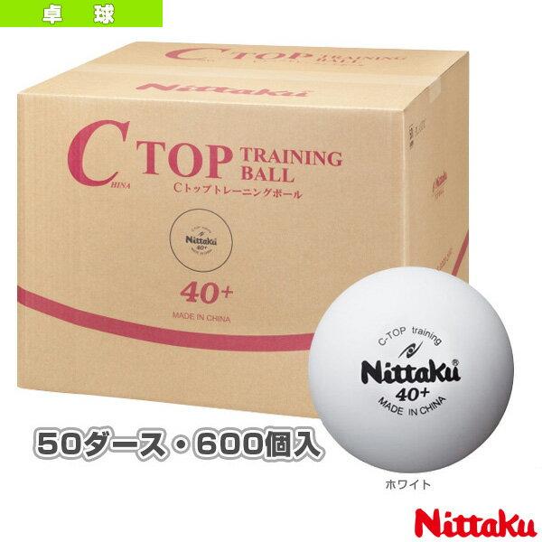 【卓球 ボール ニッタク】Cトップ トレ球/50ダース・600個入(NB-1467)