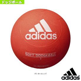 【ドッジボール ボール アディダス】 ソフトドッジボール/2号球(AD210)