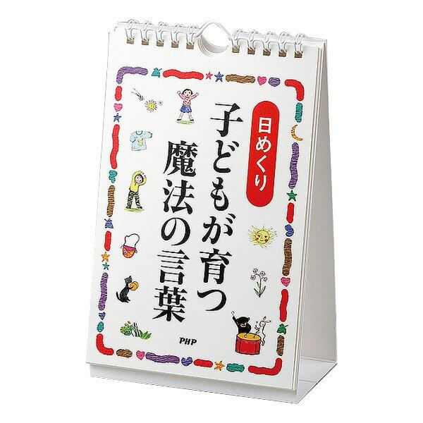 【ライフスタイル 書籍・DVD PHP】【日めくり】子どもが育つ魔法の言葉(81980)