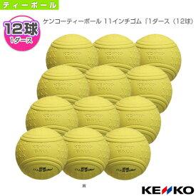 【ティーボール ボール ケンコー】 ケンコーティーボール 11インチゴム『1ダース(12球)』/公認品(KT11R-UR)