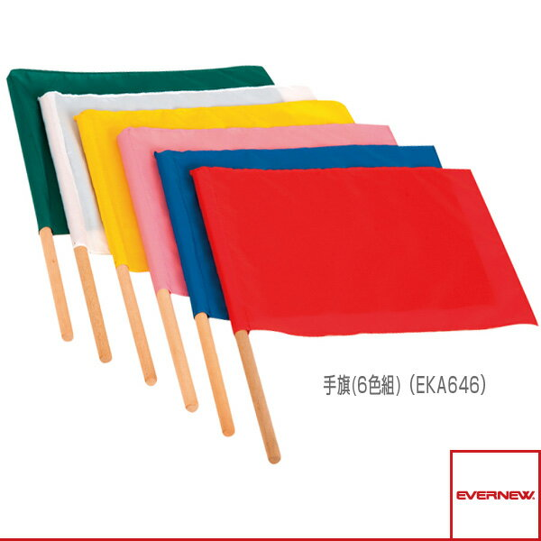 【運動会用品 設備・備品 エバニュー】手旗(6色組)(EKA646)