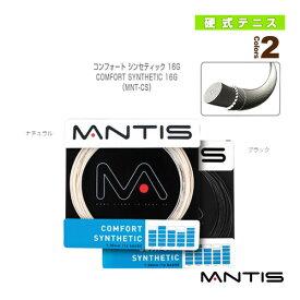 【テニス ストリング(単張) マンティス】 コンフォート シンセティック 16G/COMFORT SYNTHETIC 16G(MNT-CS)(マルチフィラメント)ガット