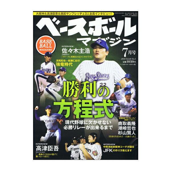 【野球 書籍・DVD ベースボールマガジン】ベースボールマガジン 2016年7月号(BBM0711607)